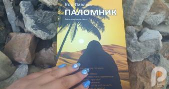 """Роман-медитація у віршах """"Паломник"""""""