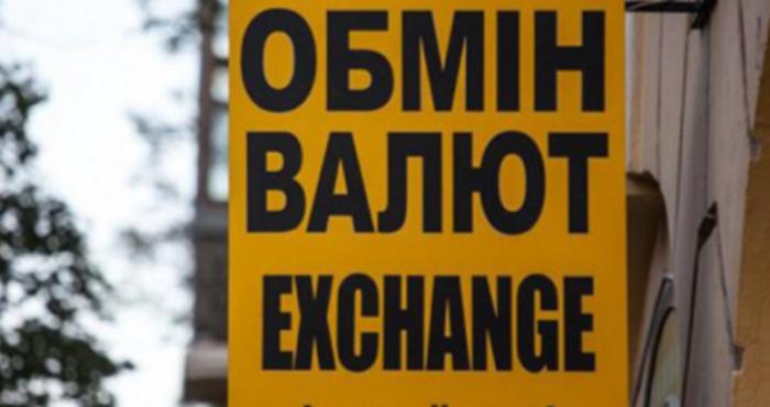 Обмін валют в Острозі