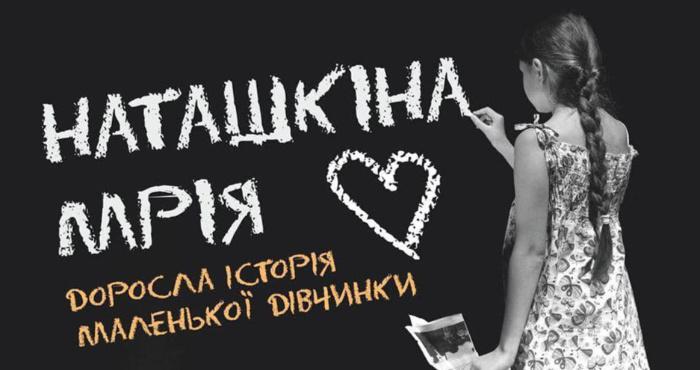 Вистава «Наташкіна мрія»