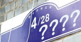 Обговорення щодо перейменування вулиць триватиме 2 місяці
