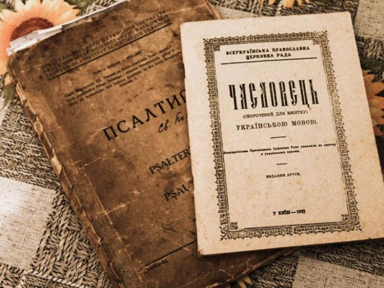 Література для богослужінь українською мовою з села Годомичі Маневицького району