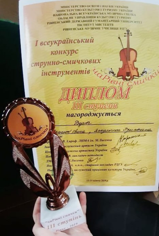 Диплом, який скрипальки привезли до Острога (фото Анни Лавренюк)