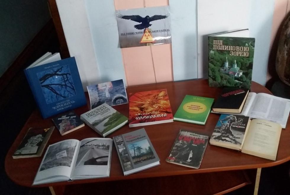 Книжкова виставка про трагедію на Чорнобильській АЕС