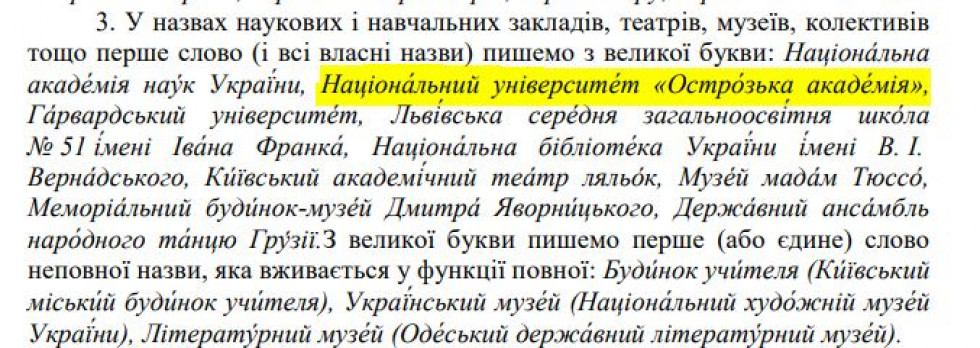 Скрін нової редакції Українського правопису