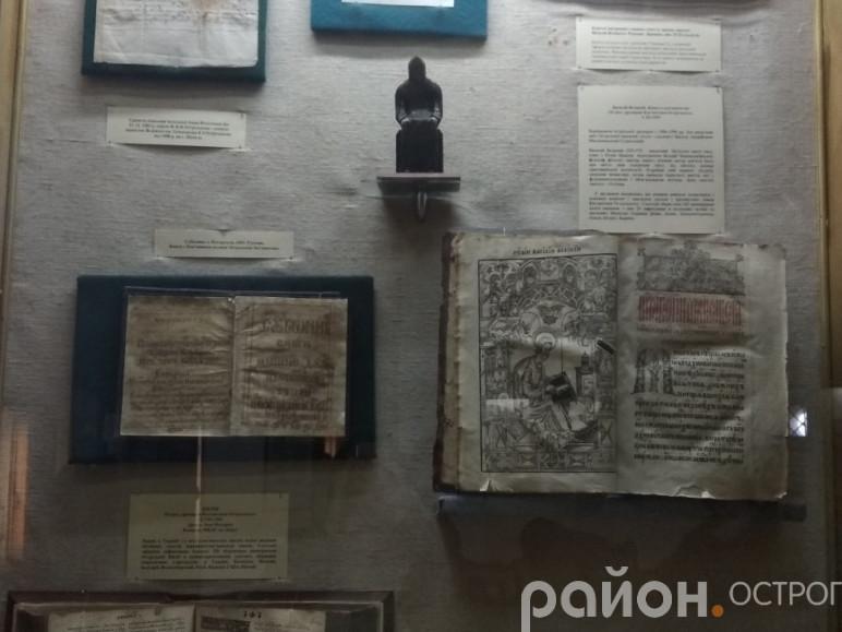Фото «мандрівної» експозиції в Острозі