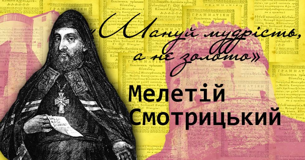 Афоризм Мелетія Смотрицького. Колаж авторки