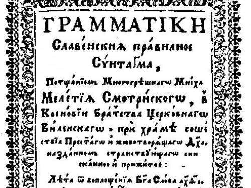 Титульний аркуш «Граматики» М. Смотрицького