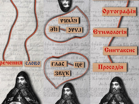 Закономірності «Граматики» Мелетія Смотрицького