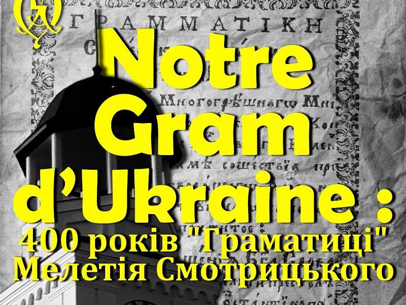 «Граматиці» Смотрицького 400 років