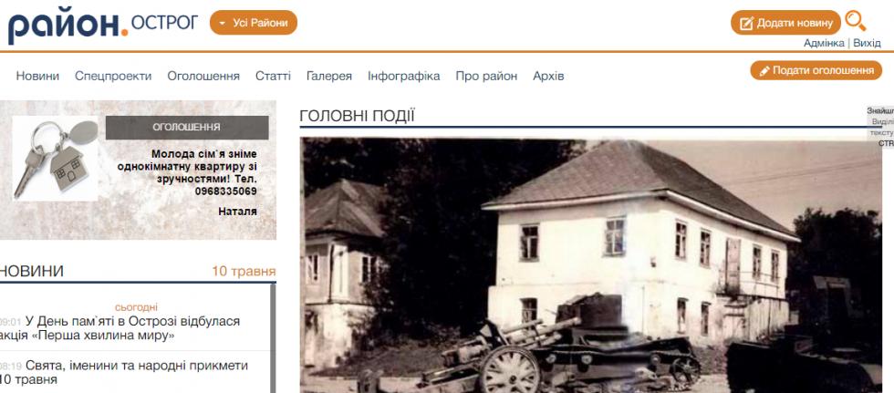 Зразок оголошення на головній сторінці сайту