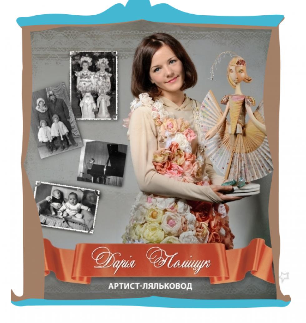 Дарія Поліщук фото із сайту Рівненського театру ляльок