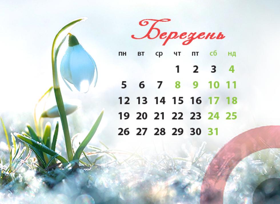 Календар на Березень