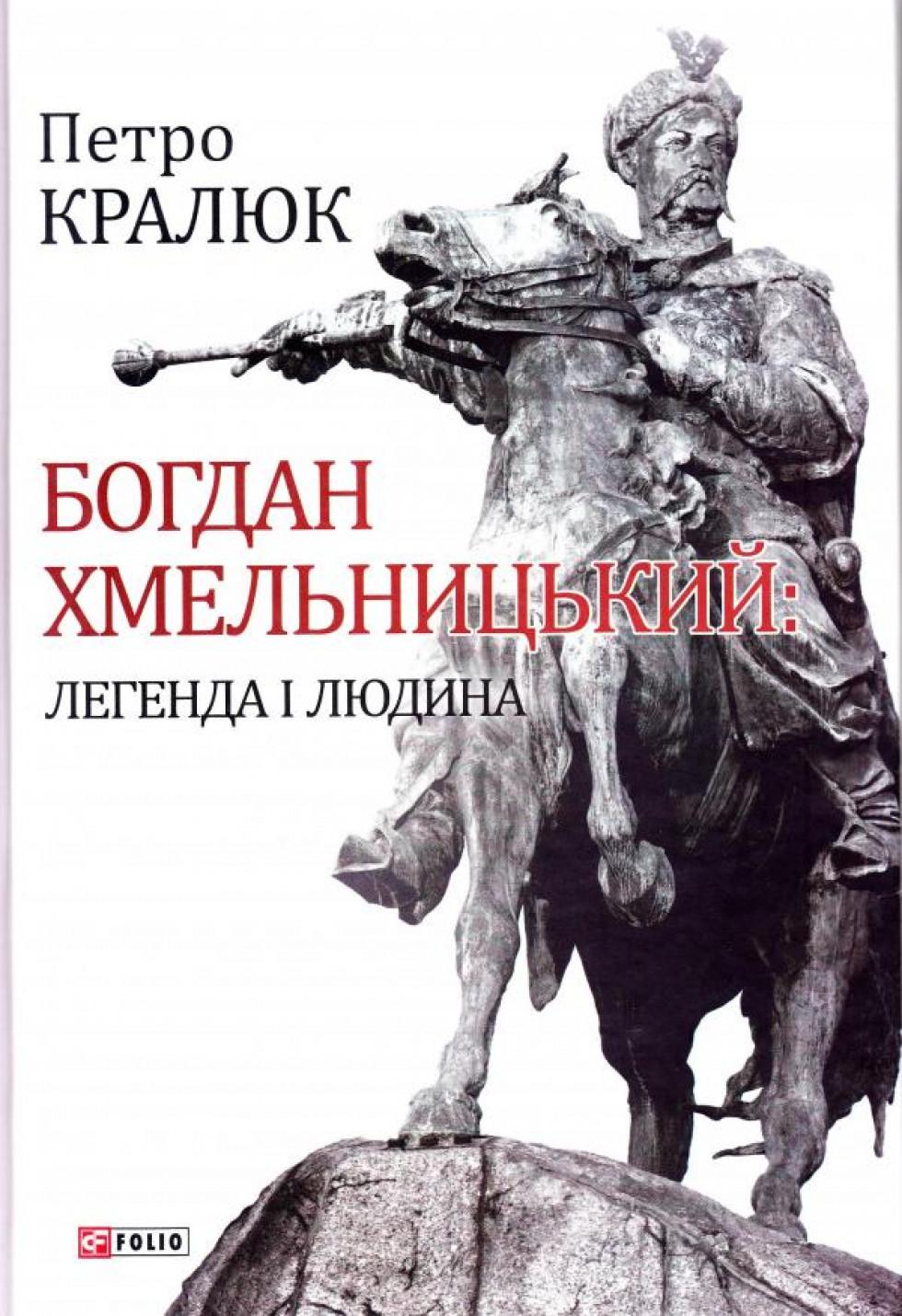 книга П. Кралюка «Богдан Хмельницький: легенда і людина»