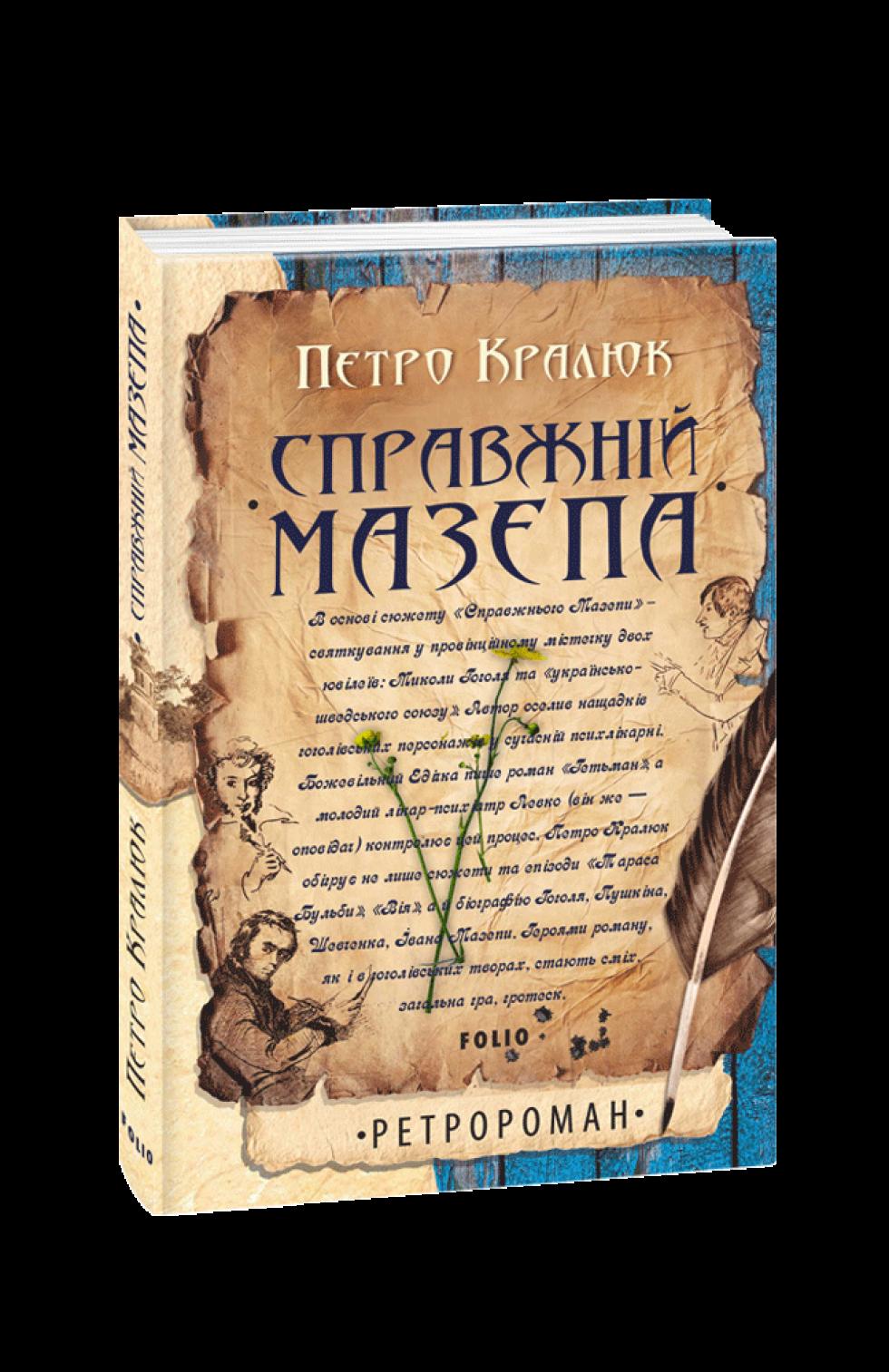 Книга П. Кралюка «Справжній Мазепа»