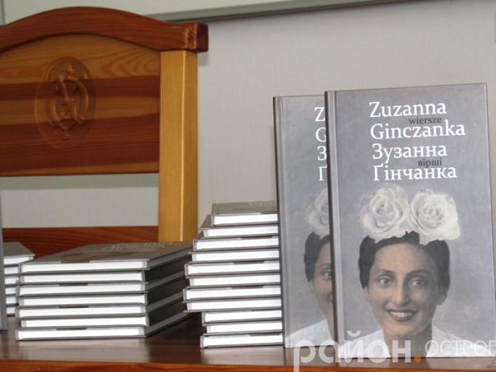 Збірка поезії Зузанни Ґінчанки