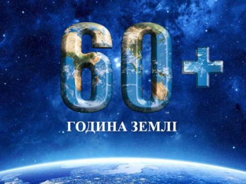 Година Землі: острожан просять вимкнути світло на годину