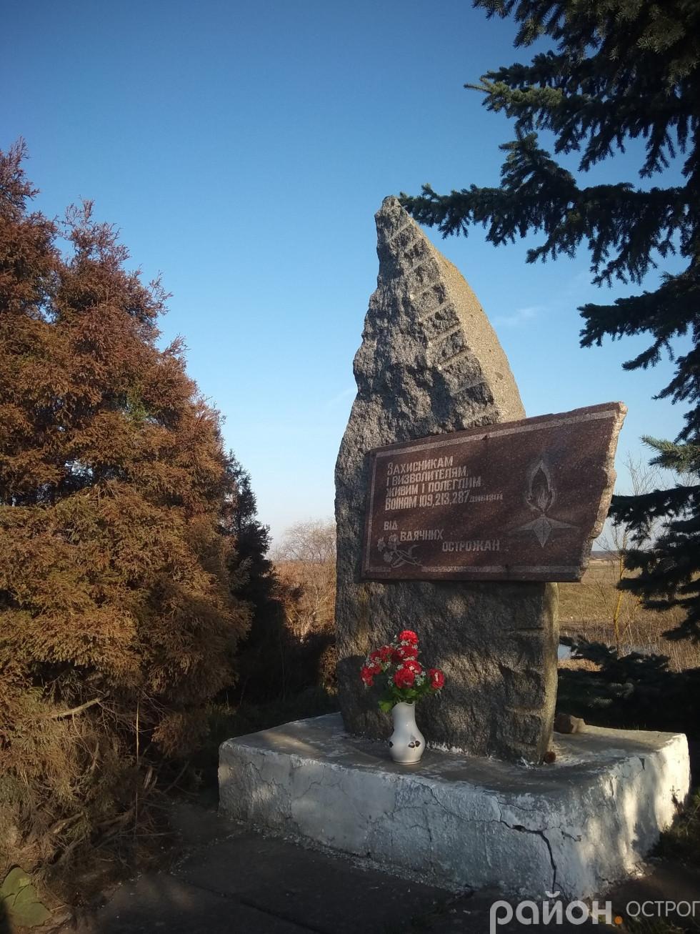 Пам'ятний знак захисникам і визволителям від острожан