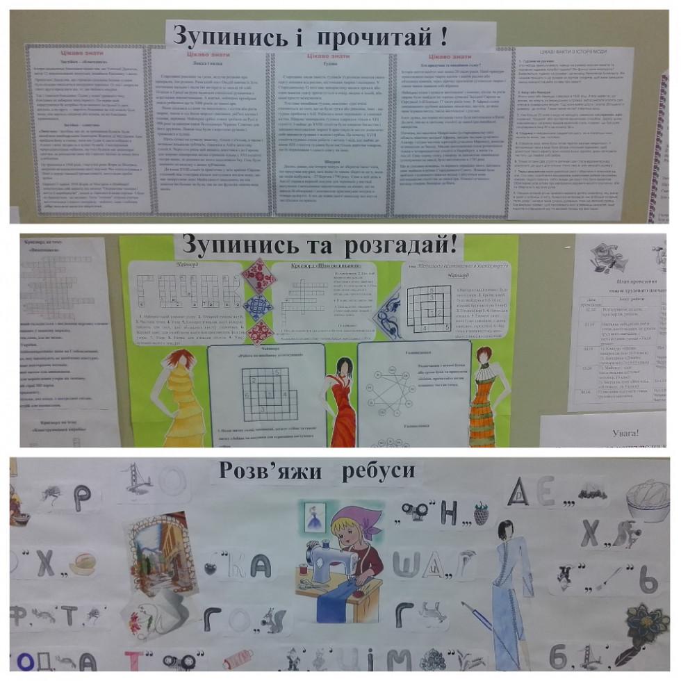 Навчальні й профорієнтаційні матеріали для школярів