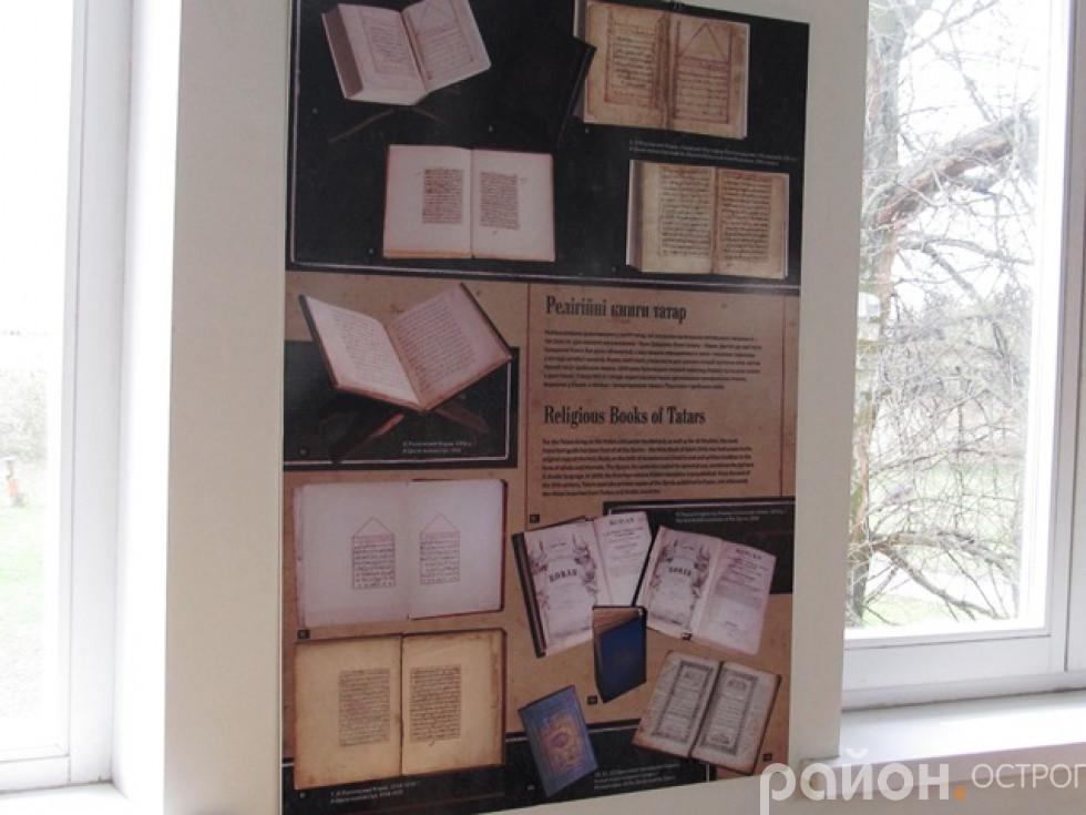 Презентовано релігійні книги татар