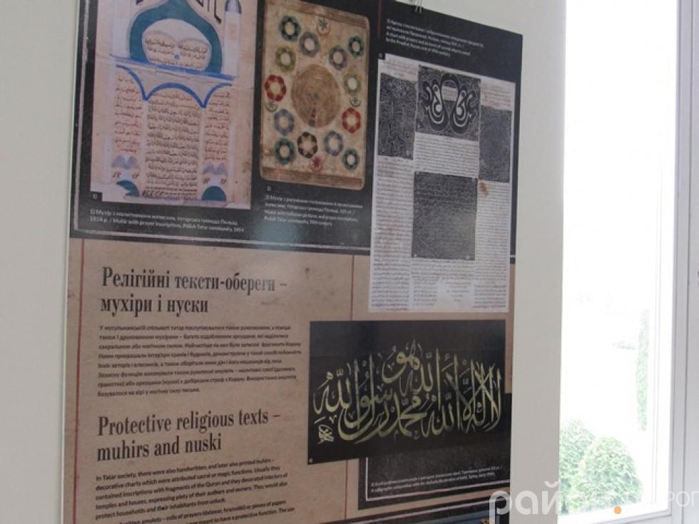 На виставці можна більш детальніше дізнатися про релігійні тексти-обереги та багато іншого