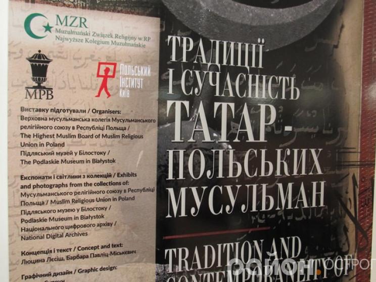 «Традиції і сучасність татар – польських мусульман»