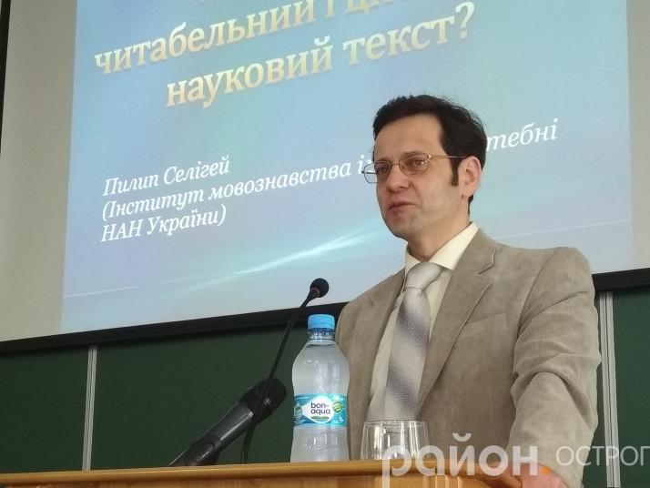 Пилип Селігей
