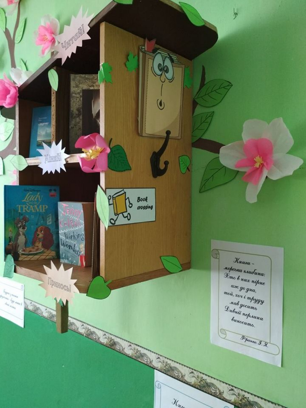 «Квітує» книжкове дерево