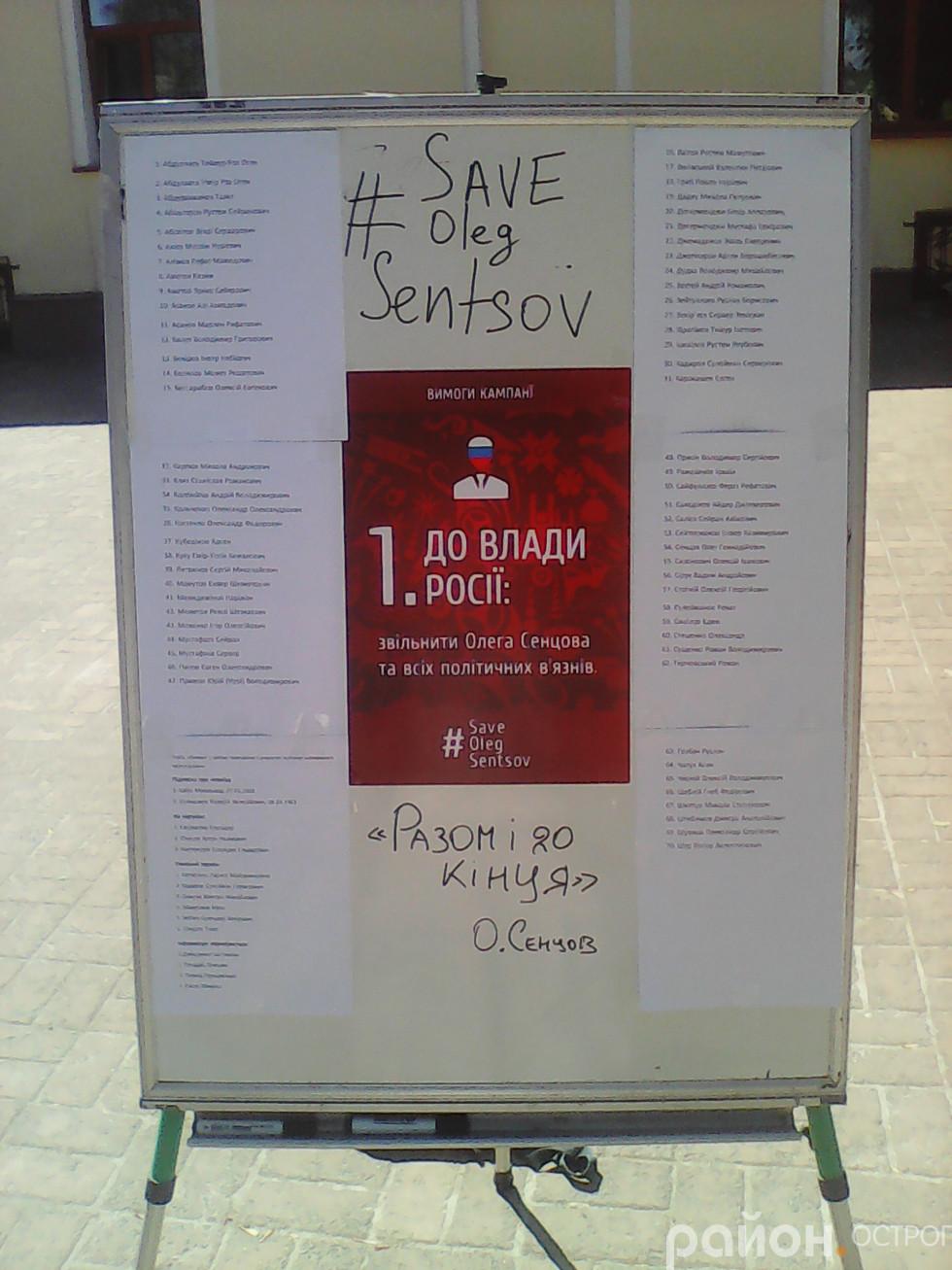 Згадували не тілько О. Сенцова, а й усіх політичних в'язнів