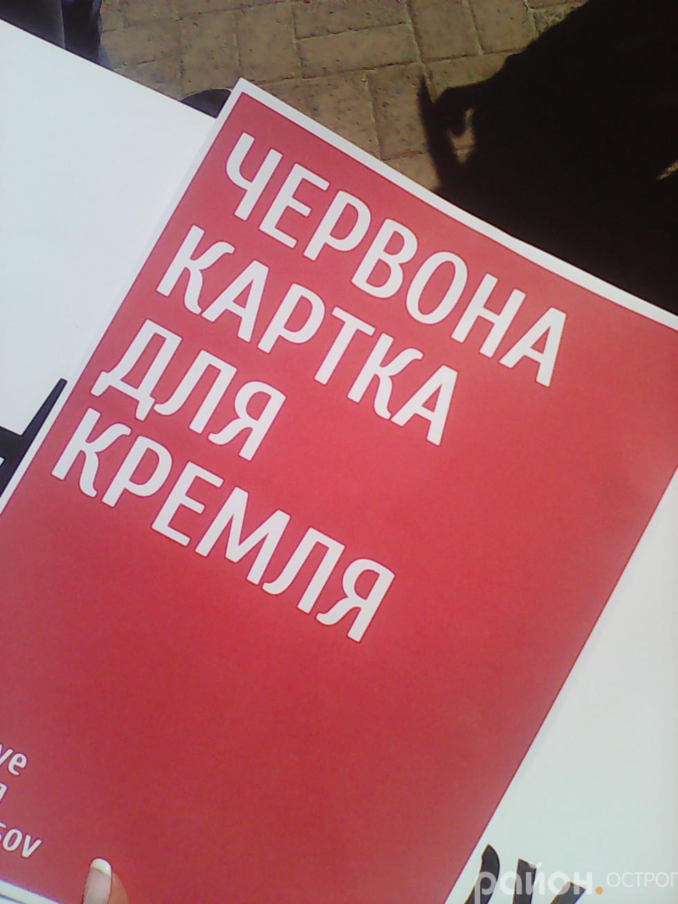 Червоні картки проти політики Кремля
