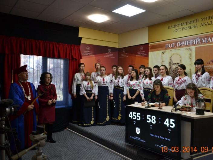 Поетичний марафон читання віршів Т. Шевченка (2014 рік)