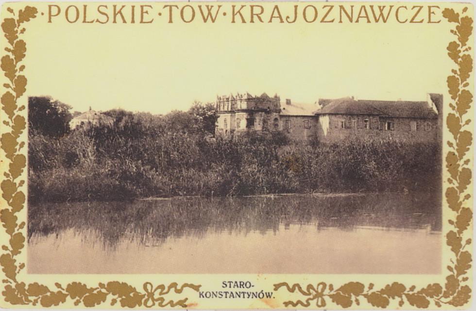 Замок князів Острозьких у Старокостянтинові