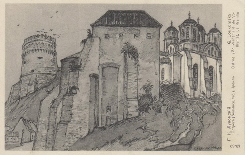 Замкова гора у виконанні художника Г.Лукомського