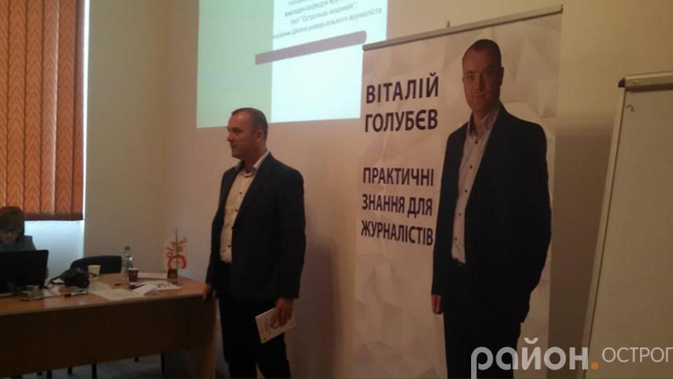 Віталій Голубєв спікер Літньої школи журналістики