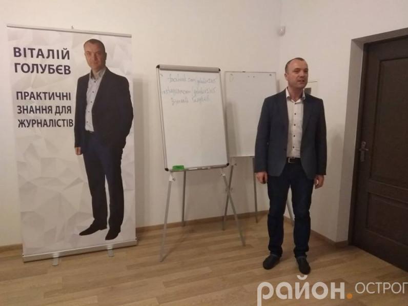 Віталій Голубєв на Літній школі журналістики у Луцьку