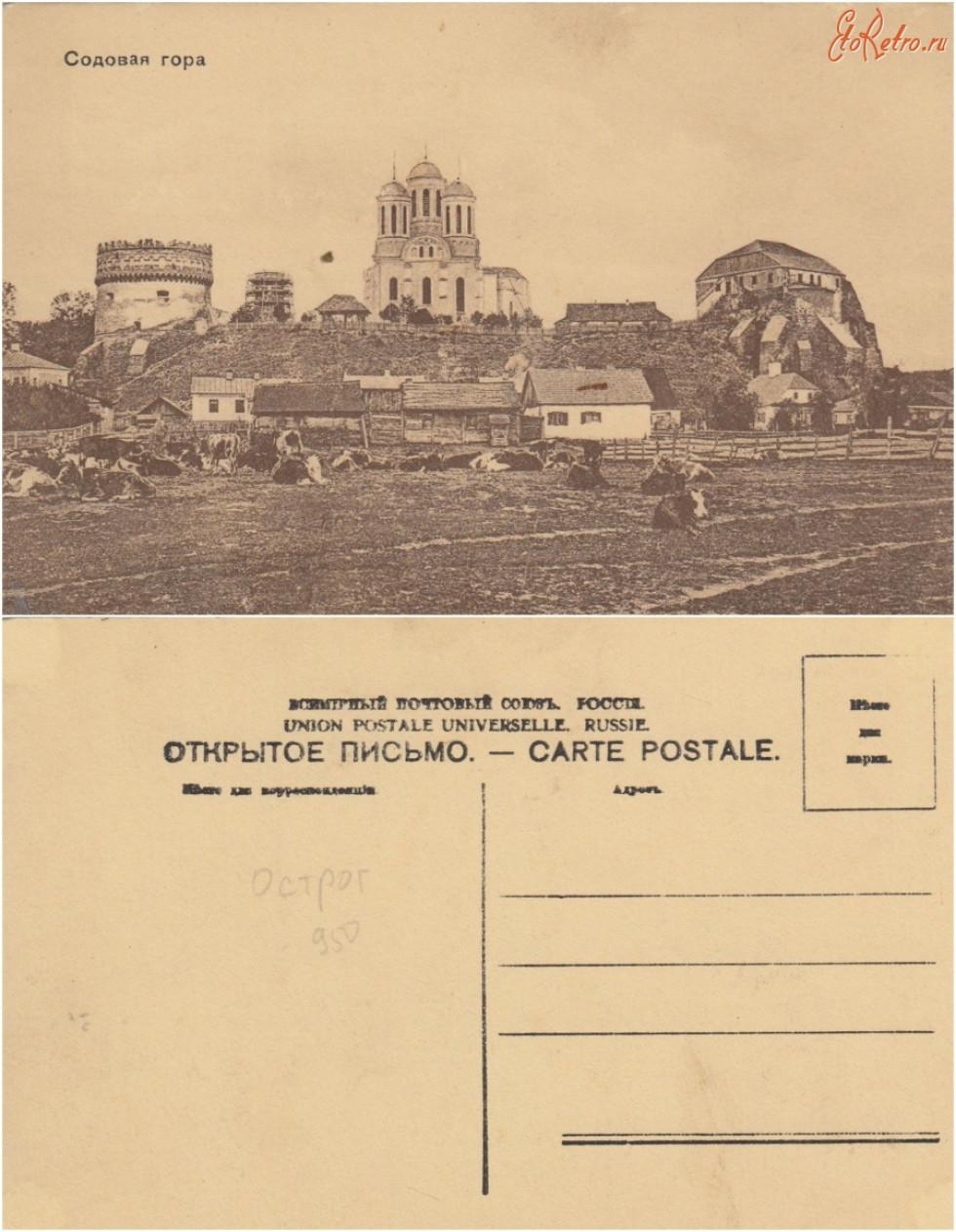 Поштова листівка, яка зображає Острог 1906-1917 років