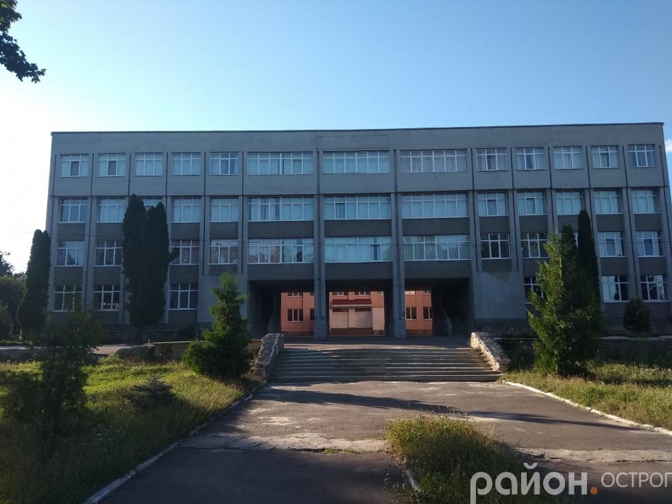 Острозька ЗОШ №1