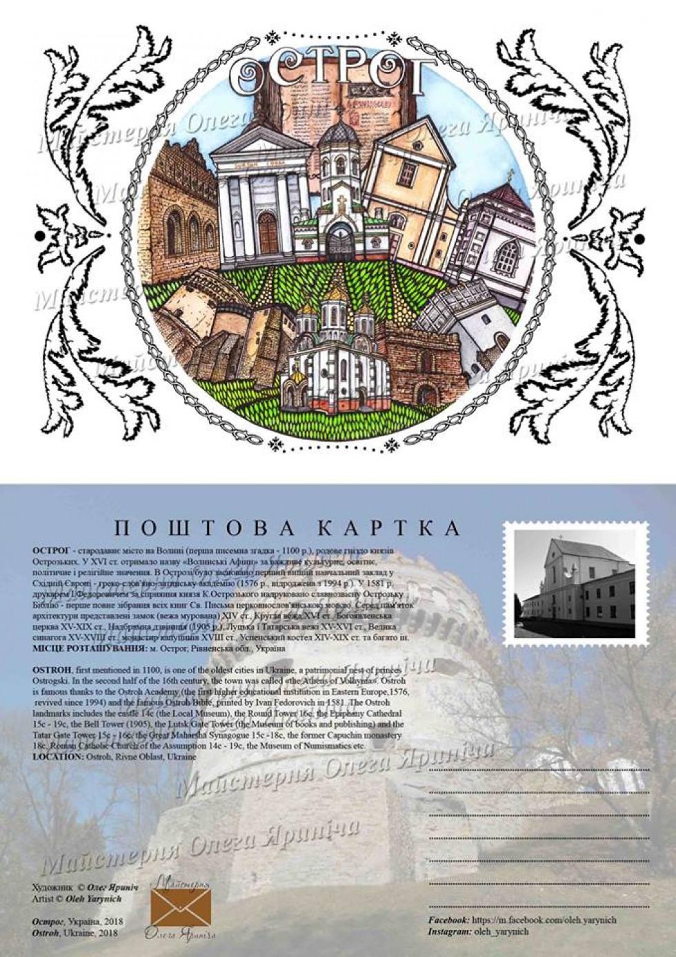 Загальний вигляд листівки О.Яриніча
