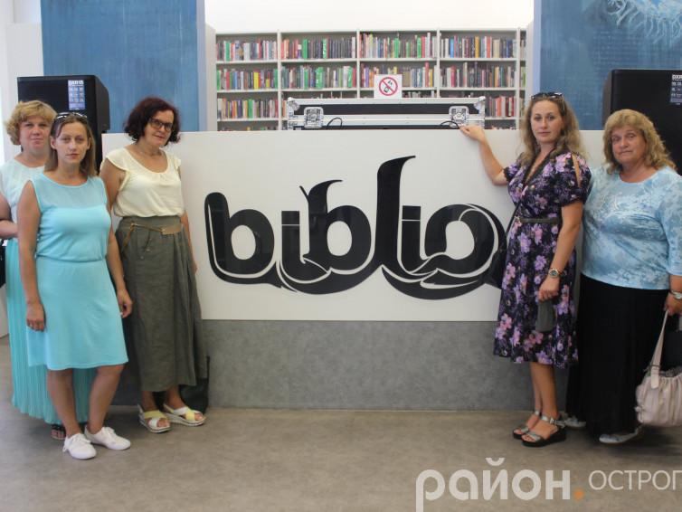 Бібліотекарі Острожчини у Любліні