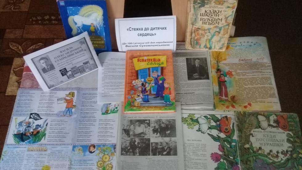 Виставка творів В. Сухомлинського