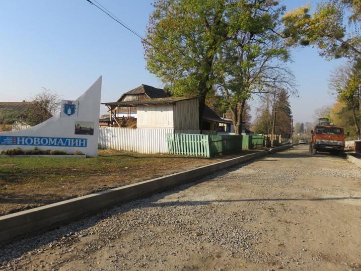 Ремонтні роботи проводять на вулиці Пампощука в Новомалині