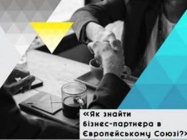 Підприємців запрошують на семінар «Як знайти бізнес-партнера в Європейському Союзі?»