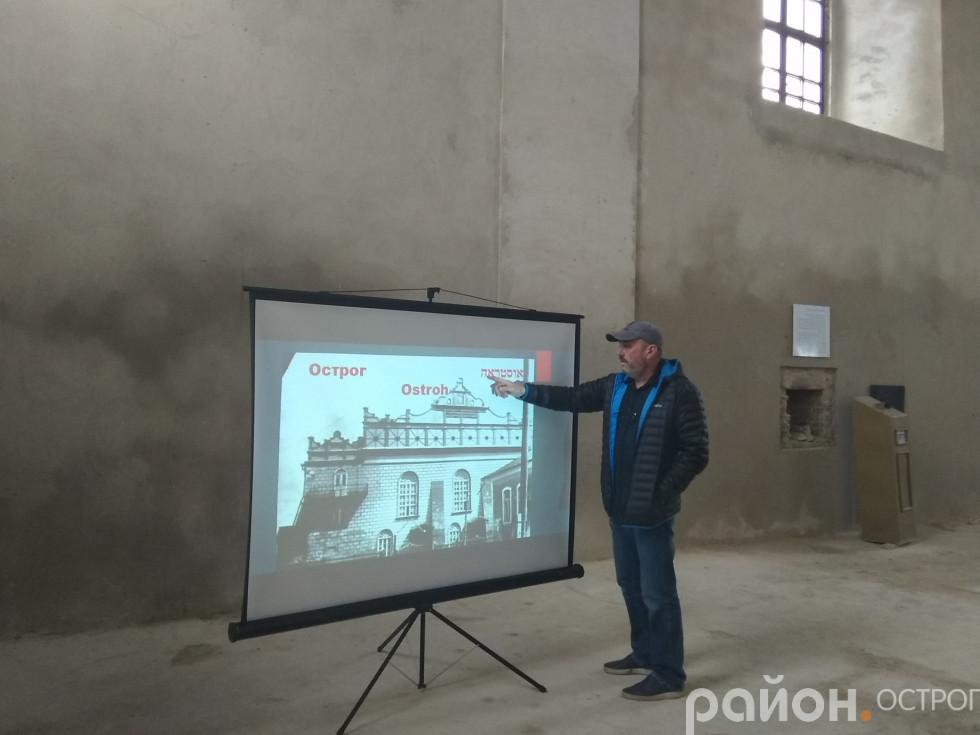 Григорій Аршинов розповідає історію єврейської громади Острога