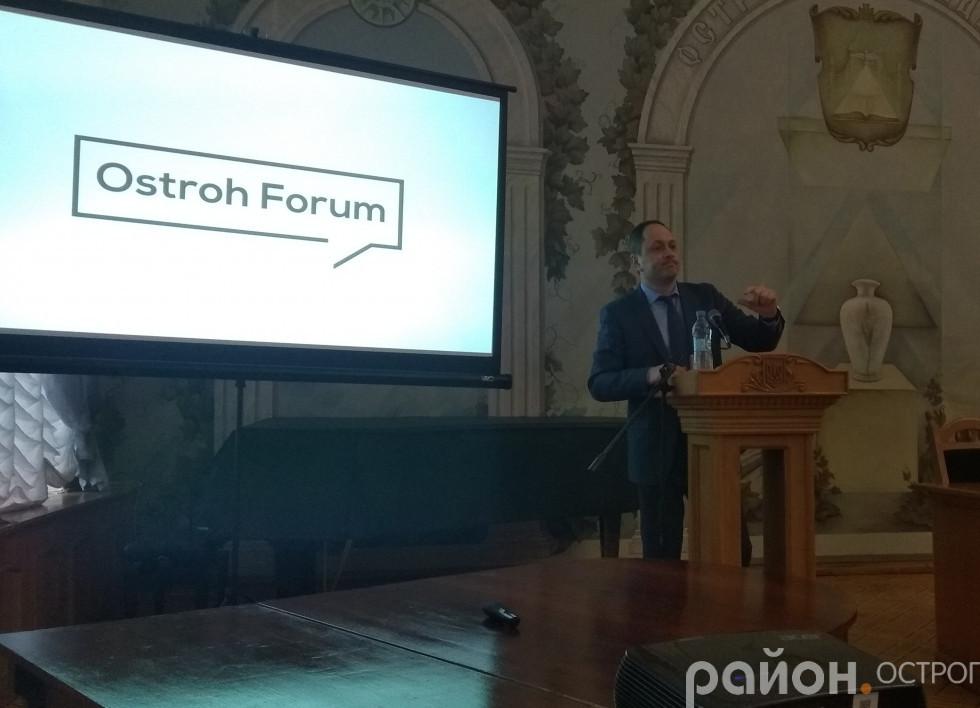 Вадим Черниш на «Острог Форум-2018»