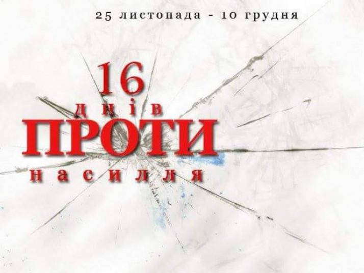 У Каневі пройшла всеукраїнська акція «16 днів проти насилля»