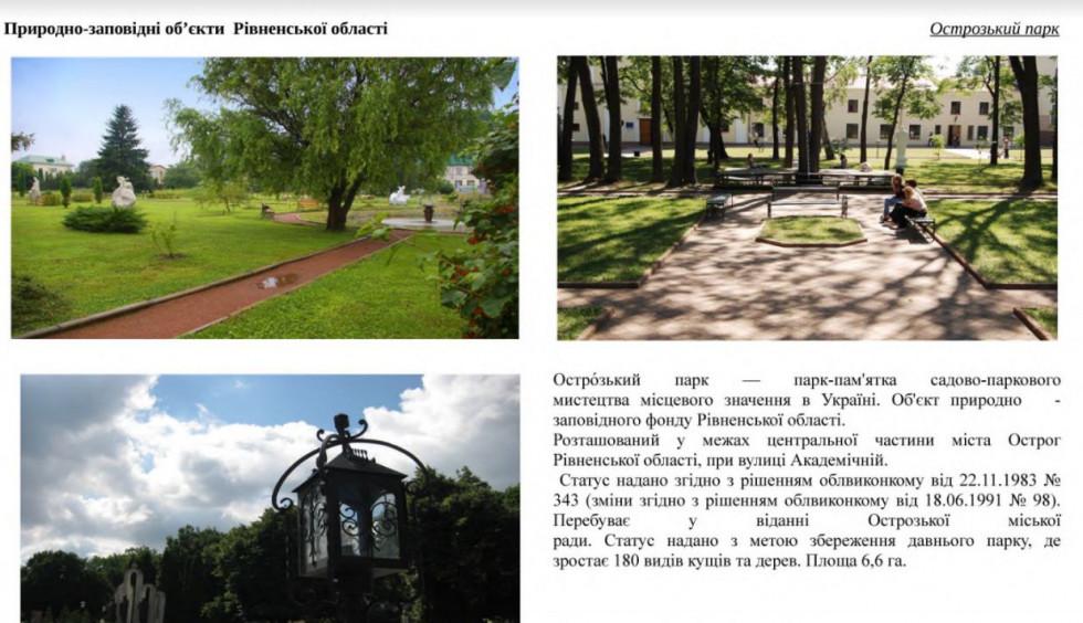 Острозький парк