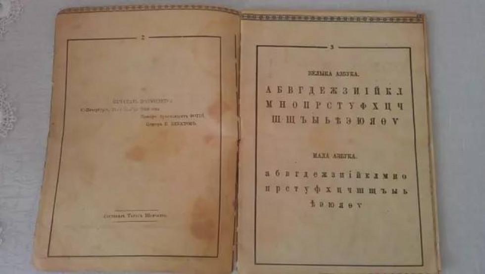 Буквар Т. Шевченка