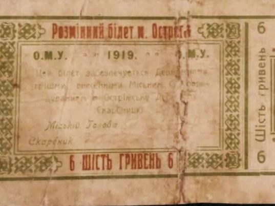 Острозькі гроші 1919 року