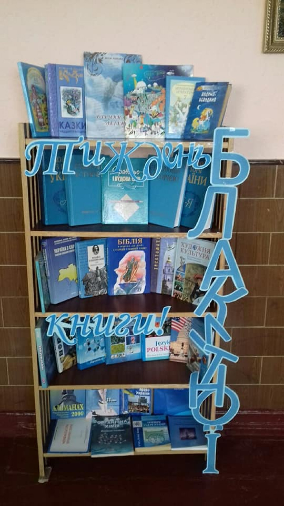 Добірка блакитних книг для юних читачів