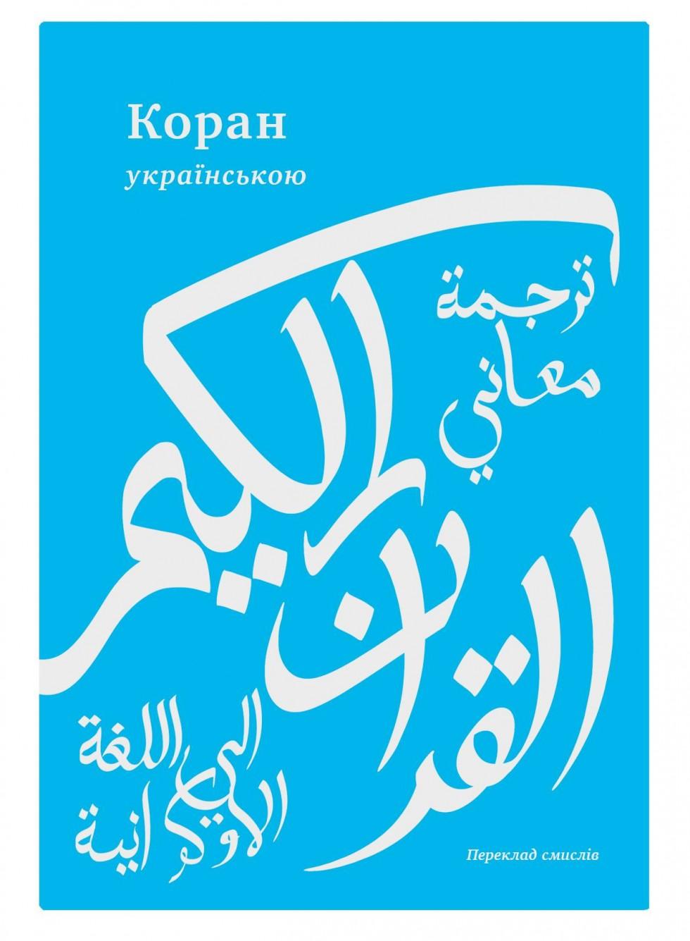 Переклад Корану українською мовою