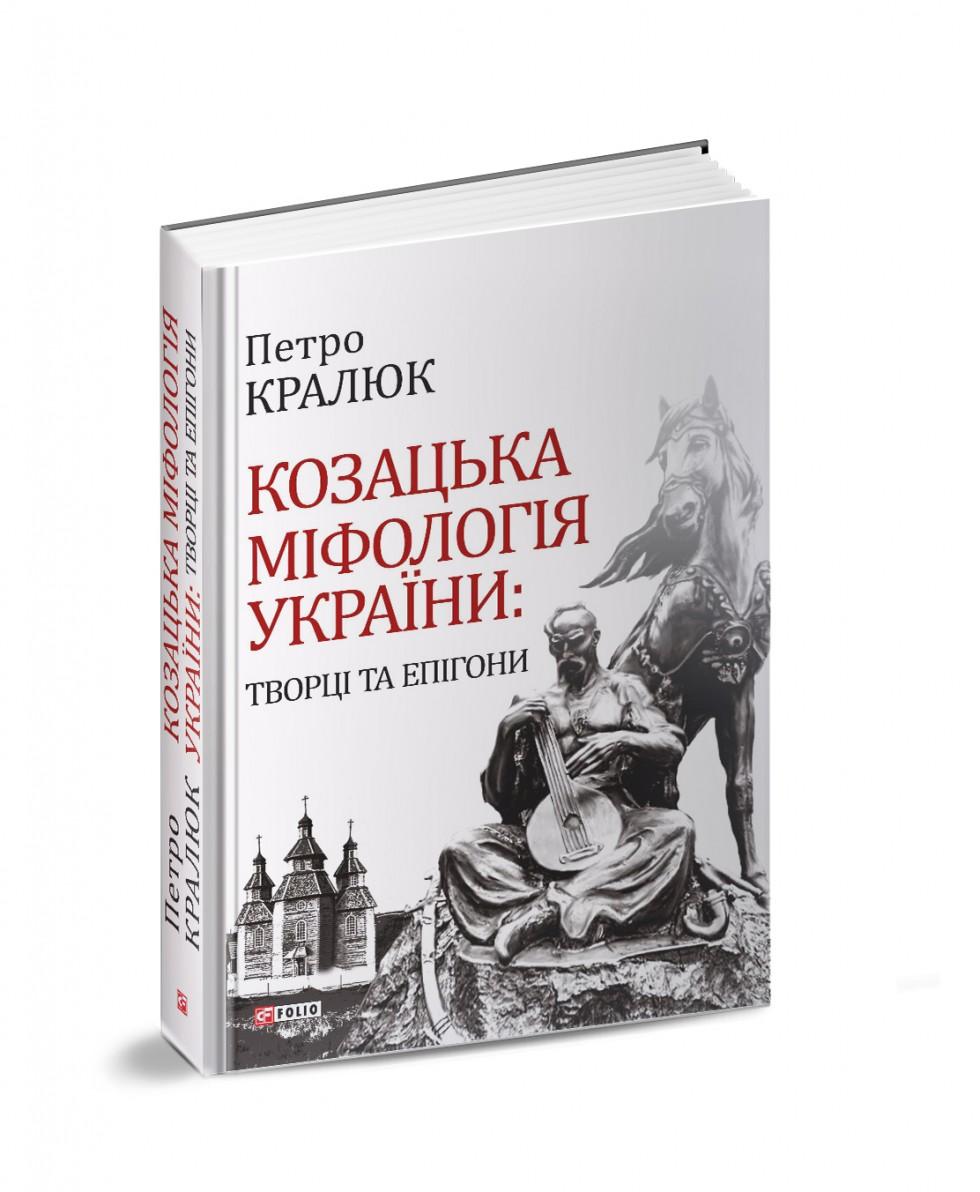 «Козацька міфологія України: творці та епігони»